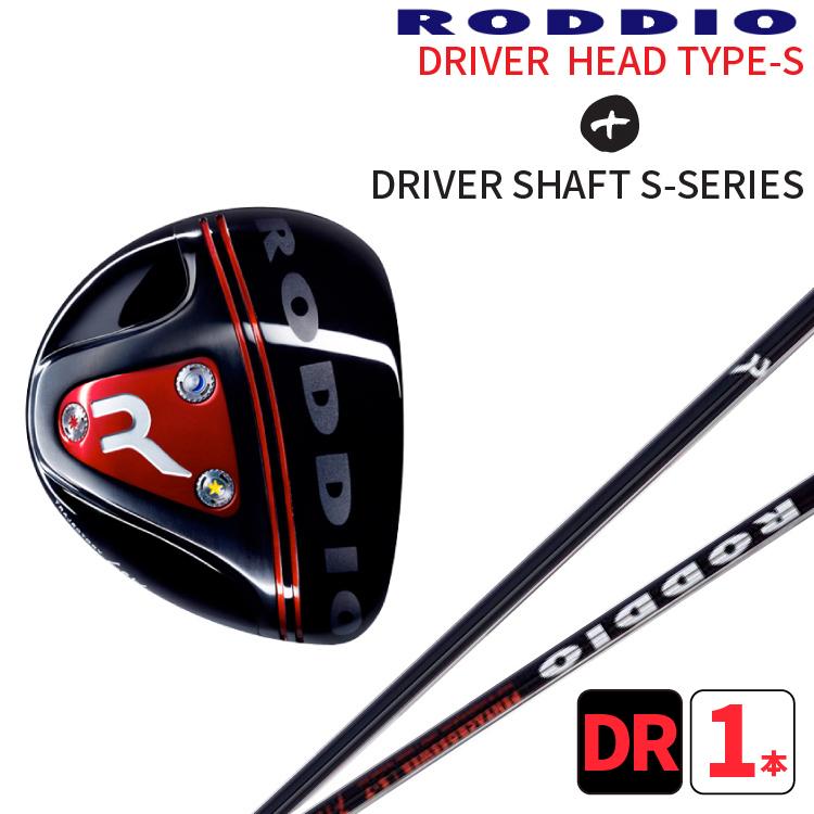ロッディオ ドライバーS × シャフトS の組合せRODDIO Type-S ドライバーRoddio Series-S シャフト送料無料