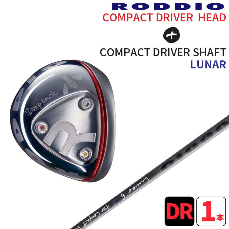 ロッディオ コンパクトドライバー ×コンパクトドライバーシャフトルナーRODDIO COMPACT DRIVER×LUNAR2018年新商品 新発売Deepback MidbackLUNAR5 LUNAR5+ LUNAR6送料無料