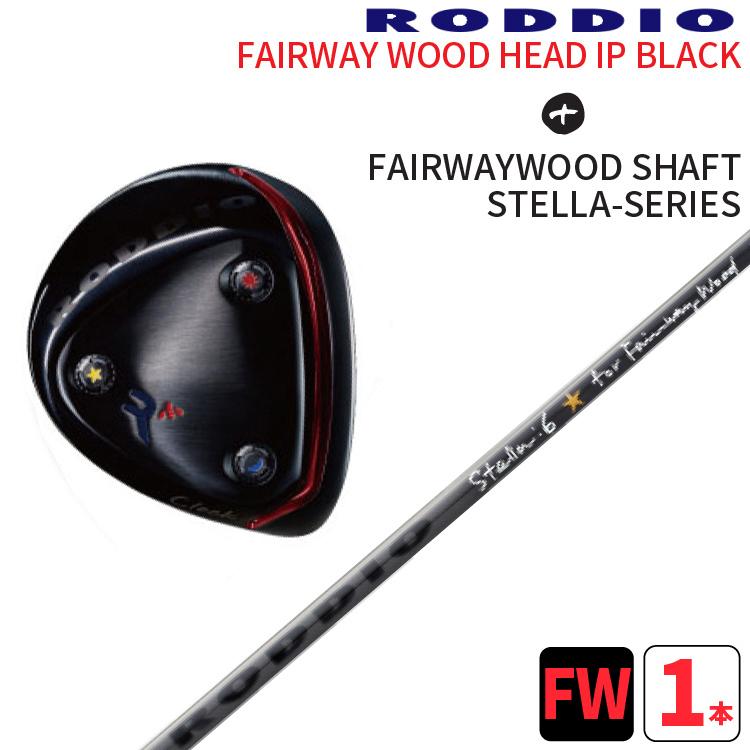 ロッディオ フェアウェイウッド ブラック×フェアウェイ ステラRODDIO FAIRWAYWOOD IP BLACK×FW STELLAFWブラック FWステラ可変ホーゼル1度/2度Nソール ブラックスクリューカスタムクラブ送料無料