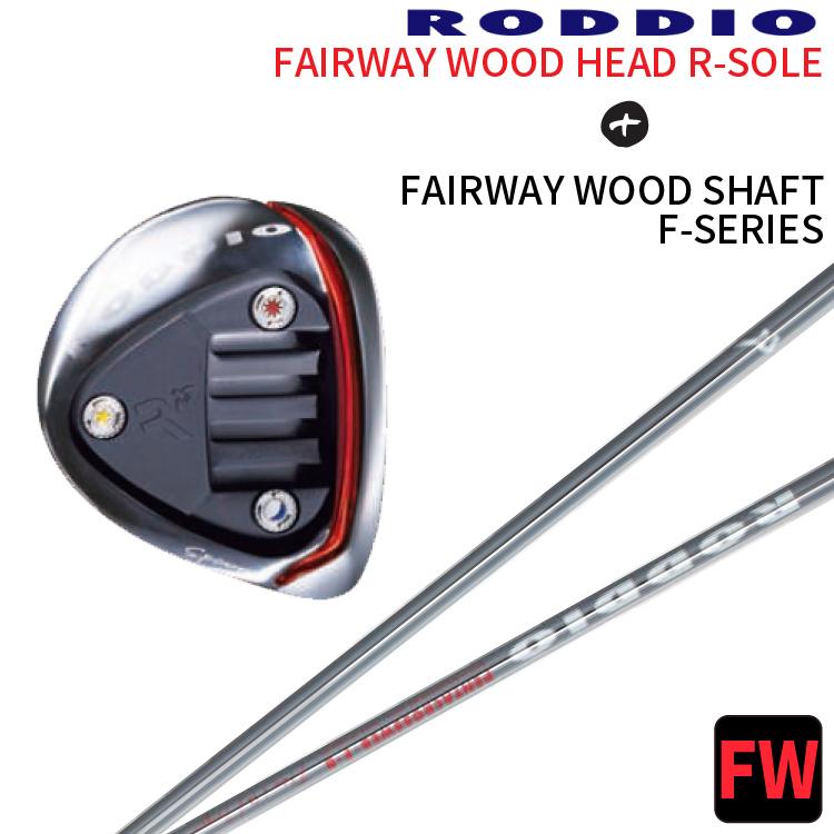 ロッディオ フェアウェイウッド Rソール×シャフトFの組合せRODDIO FAIRWAY WOOD R-soleroddio FAIRWAY SHAFT Fシリーズ可変ホーゼル1度/2度  北海道送料無料