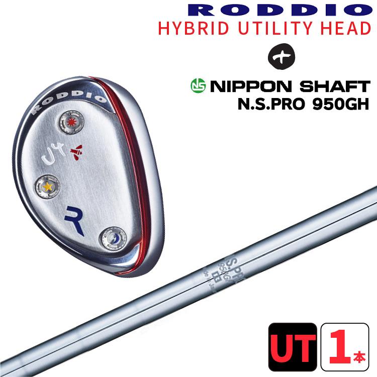 ロッディオ ハイブリッドユーティリティ×N.S PRO 950GH シャフト の組合せ日本シャフト スチールシャフトRODDIO UT ユーティリティーゴルフクラブユーティリティー カスタムゴルフ送料無料