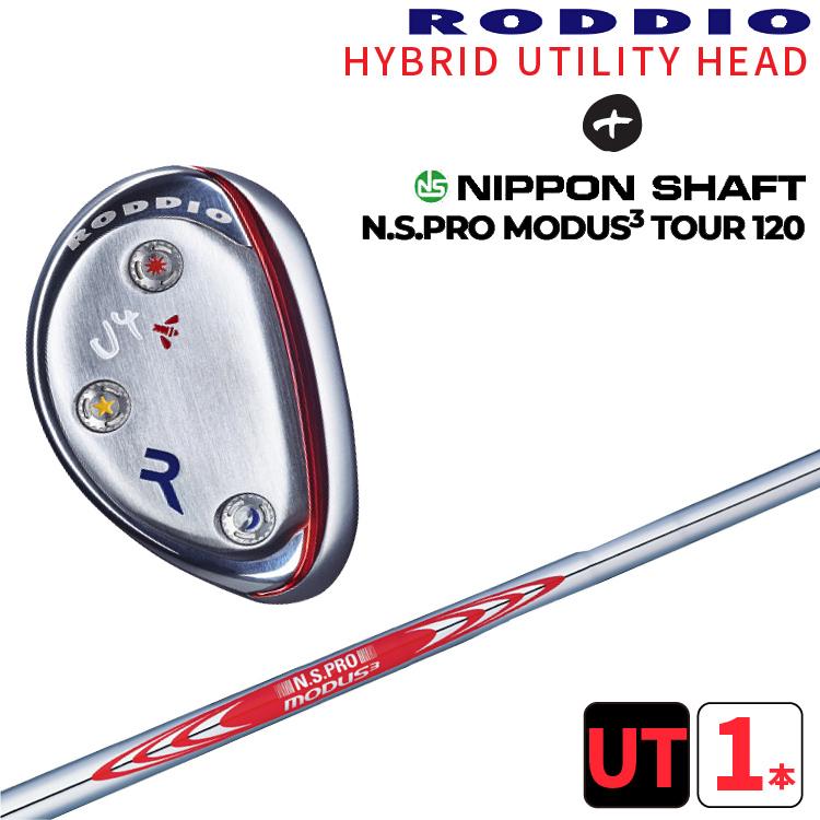 ロッディオ ハイブリッドユーティリティ×N.S PRO MODUS3 TOUR120シャフト の組合せ日本シャフト N.S PRO モーダス3 ツアー120RODDIO UT ユーティリティーゴルフクラブユーティリティー カスタムゴルフ送料無料