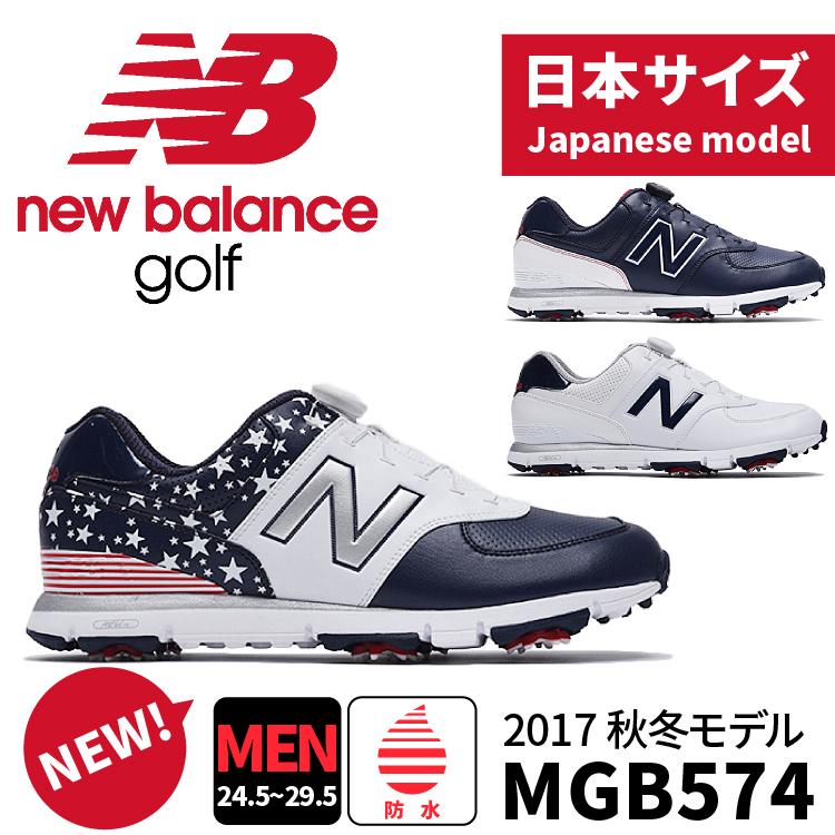 ゴルフシューズ ニューバランスゴルフ MGB5742017年秋冬モデル 日本企画開発メンズ ゴルフスパイク24.5/25.0/25.5/26.0/26.5 /27.0 /27.5/28.0/28.5/29.0/29.5 幅:Dnew balance GOLF MGB574US MGB574NW MGB574TR