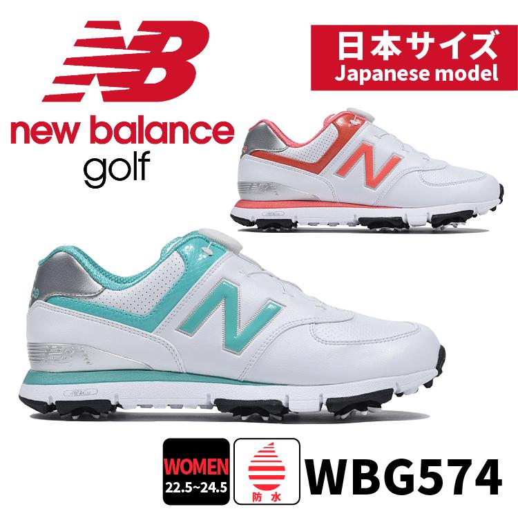 【SALE】¥17,000→¥13,600 20%OFFゴルフシューズ ニューバランスゴルフ WGB5742018年春夏モデル 日本企画開発ウィメン ウーマン レディース ゴルフスパイク22.5/23.0/23.5/24.0/24.5 幅:Dnew balance GOLF WGB574WA WGB574WC