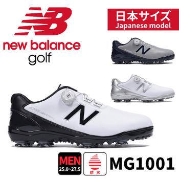 ゴルフシューズ ニューバランスゴルフ MG1001NBスパイクBOA MG10012018年モデル メンズ ゴルフスパイク25.0/25.5/26.0/26.5 /27.0 /27.5日本サイズ 日本モデル 日本仕様new balance GOLF MGB1001GN MGB1001WB MGB1001WS