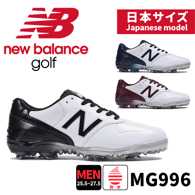 ゴルフシューズ ニューバランスゴルフ MG996NBスパイクシューズ MG9962018年モデル メンズ ゴルフスパイク25.0/25.5/26.0/26.5 /27.0 /27.5日本サイズ 日本モデル 日本仕様new balance GOLF MG996WB MG996WN MG996WW