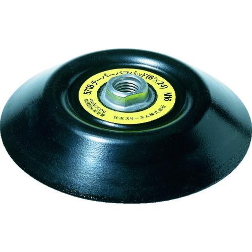 スリーエム ジャパン 3M 受注生産品 テーパー シャフト径16mm 外径145mm 代引き不可 5718 バフパッド