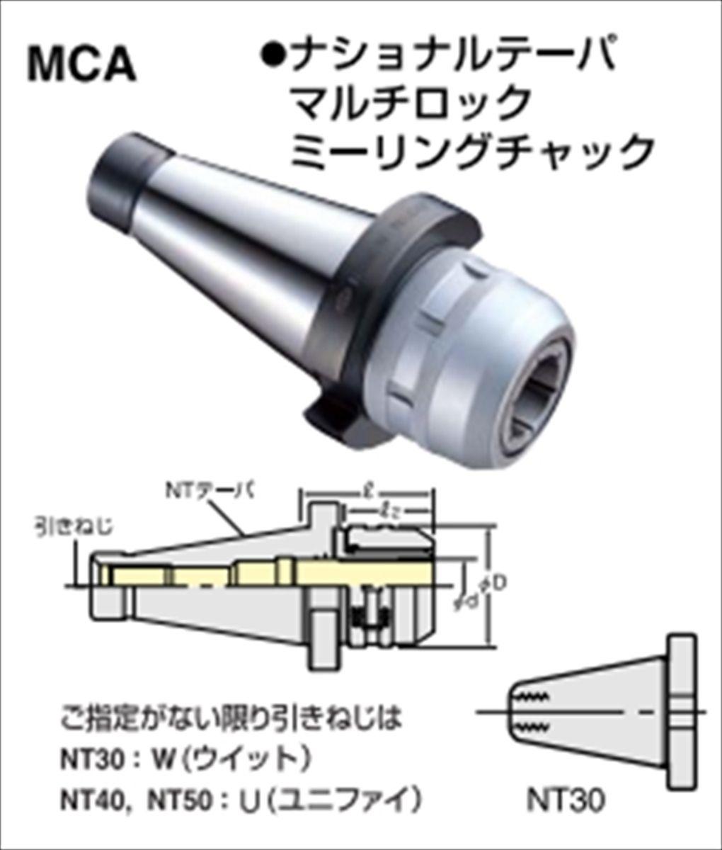 日研工作所 日研工作所 NIKKEN MCA マルチロックミーリングチャック (MCA50F-32)