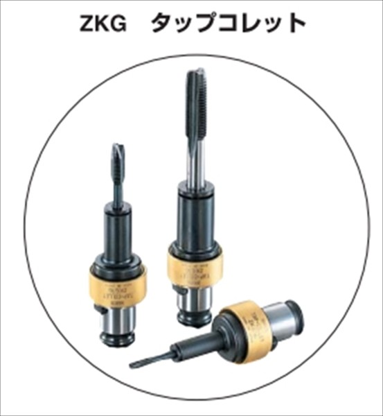 日研工作所 NIKKEN ZKG ワンタッチタップコレット  ZKG24-1/2 (ZKG24-1/2)