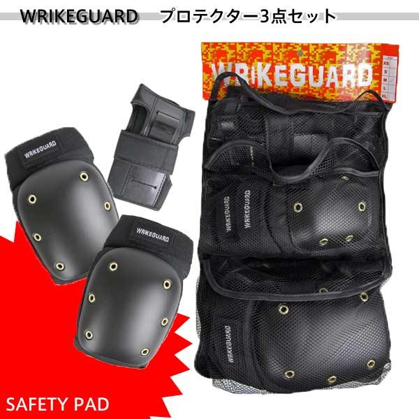 スケボー スケートボード パット3点セット WRIKEGUARD ライクガード インライン用 プロテクター