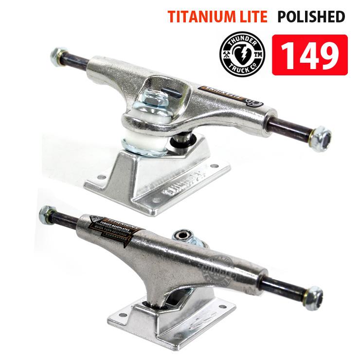 THUNDER サンダートラック チタニウム TITANIUM LIGHT 149 POLISH HI THT-269H スケートボード SKATEBOARD TRUCK 【クエストン】