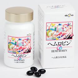 ヘムロビン 3コ【送料無料】でさらにお得な【サービス価格】