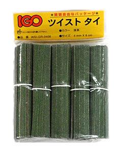 IGOツイストタイ アイジーオー結束タイ 評価 紙 タイ 抹茶色 高品質 4mm×8cm 50袋 1000本× 1カートン