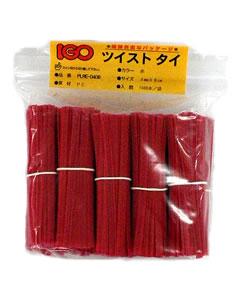 IGOツイストタイ(アイジーオー結束タイ) ポリ・タイ 赤色 4mm×10cm 1000本× 50袋(1カートン)