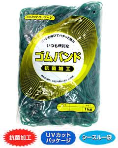 輪ゴム #25太(#25-15) ミドリ色 1kg×20袋(1カートン20kg)