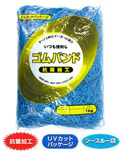 輪ゴム #18 青色 1kg×20袋(1カートン20kg)