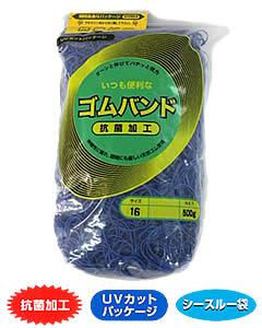 輪ゴム #16 コバルト(紺)色 500g×40袋(1カートン20kg)
