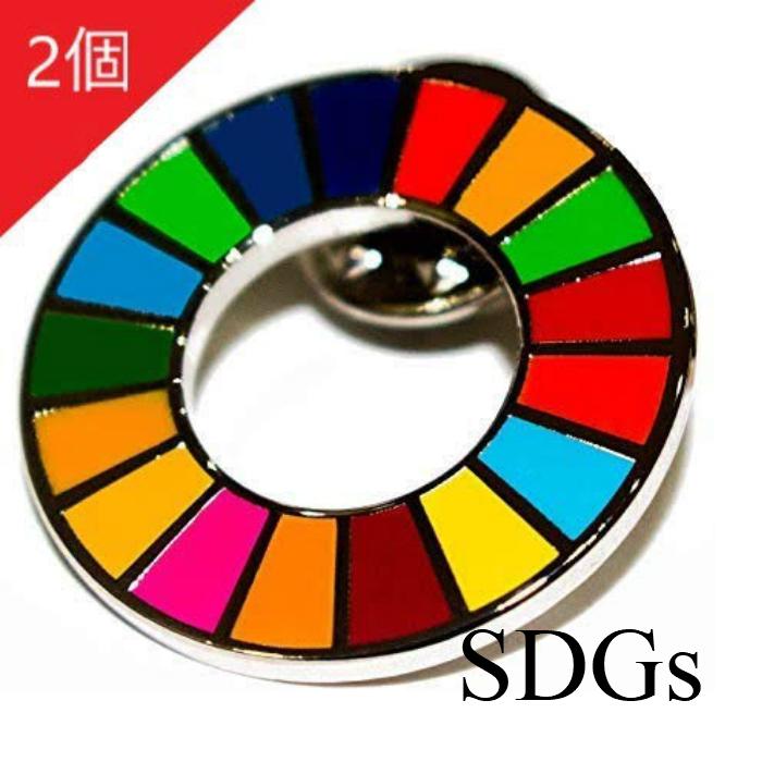 正規販売店 SDGs 感謝価格 国連 17色 ピンバッジ バッジ 日本未発売 2個 襟章 バッヂ 留め具 バッチ サービス