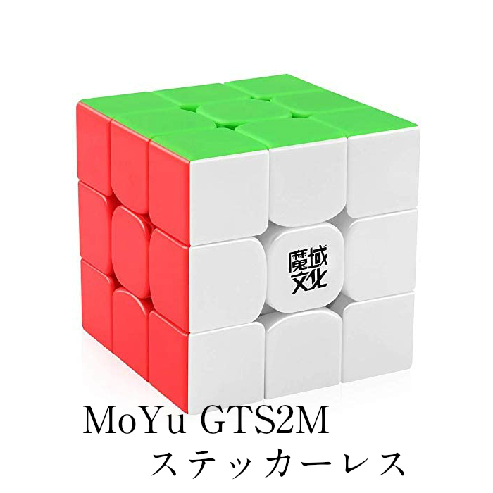 正規販売店 1年間保証 MoYu WeiLong GTS2M 毎日がバーゲンセール ステッカーレス 磁石内蔵3x3x3キューブ stickerless 新品未使用正規品 競技向け ルービックキューブ モユ