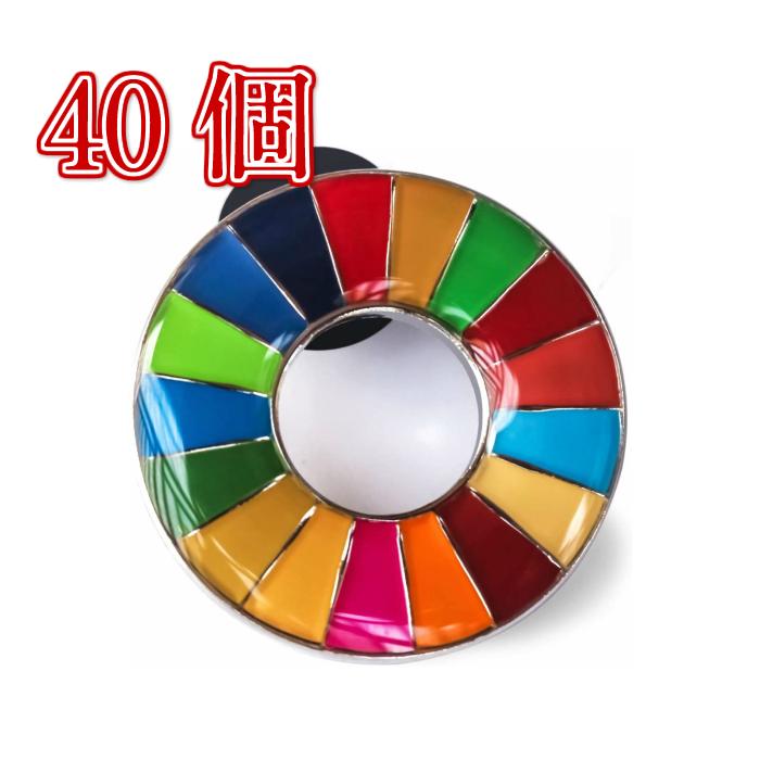 正規販売店 国連本部限定販売 本物 SDGs ピンバッジ 日本未発売 UNDP 丸みタイプ 40個 バッチ 17 目標 正規品 sdgs おすすめ 国連 流行