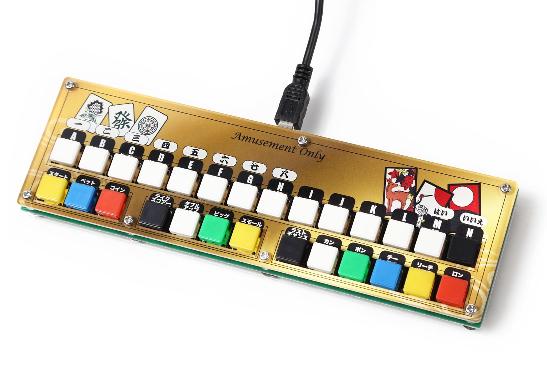 ドライバいらずで本体をPCのUSB端子につなげばキーボードとして認識します よくあるmame標準のボタンの設定で機能します mame や hyperspin 等の 麻雀エミュレーターに最適 配送員設置送料無料 USB 花札コントローラー レトロゲーム 即出荷 arcade ゲームセンター 筐体 アーケード 麻雀