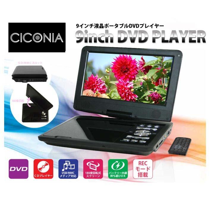 CICONIA 9インチポータブルDVDプレーヤー CPD-9100BK  8点