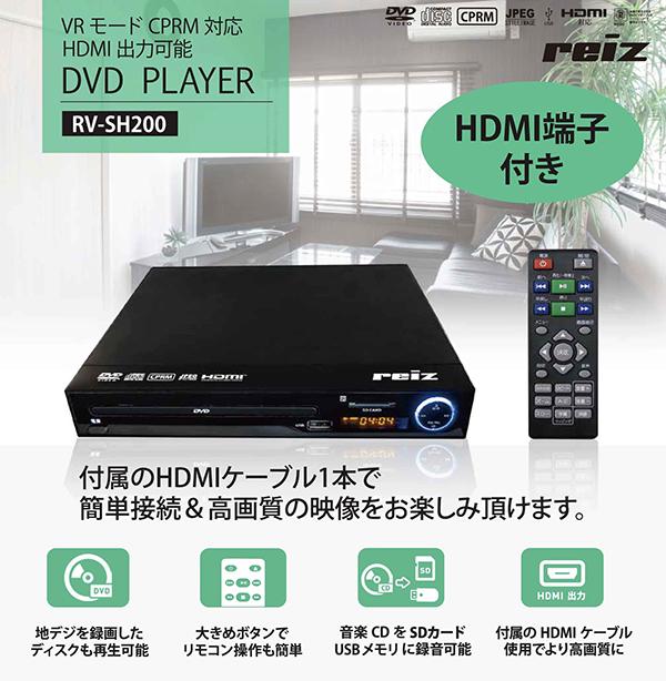 10点 HDMI搭載 CPRM対応 DVDプレーヤー RV-SH200