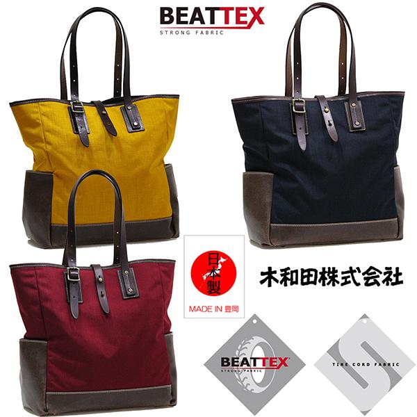 強力ナイロンを使用 持ち手は本革 ビートテックストート 豊岡 日本製 テフロン加工 買い物バッグ シンプル 高級感 贈り物 おしゃれ かわいい