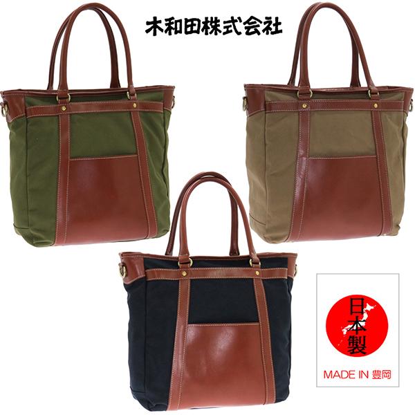 本革 帆布コンビトートバッグ 鞄 豊岡 日本製 かばん 鞄 シンプル 通勤 通学 大容量 ショルダー おしゃれ 買い物バッグ