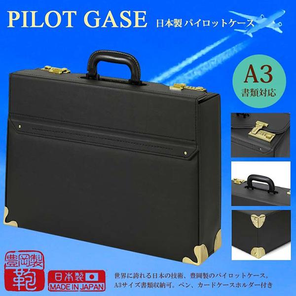 送料無料 日本製 豊岡製鞄パイロットケース A3対応 フライトケース ブリーフケース メンズ ビジネスバッグ おしゃれ 高級感