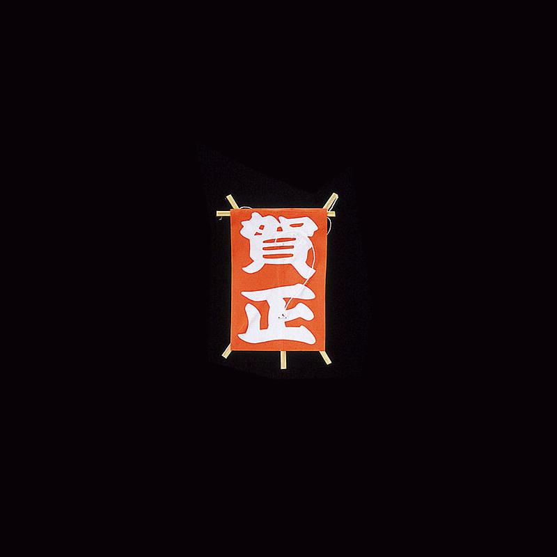 ミニ凧 賀正凧 (赤) 凧飾り 100枚入 迎春 演出小物 ディスプレイ用品 旅館 料亭 ホテル 飲食店 業務用