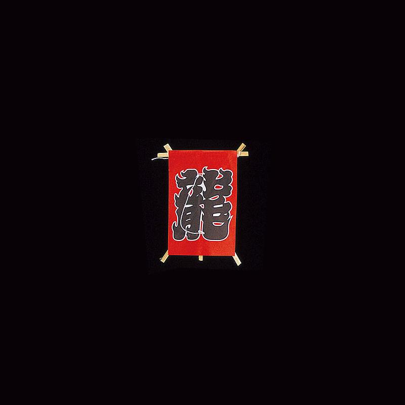 ミニ凧 角型龍凧(赤)凧飾り 100枚入 迎春 演出小物 ディスプレイ用品 旅館 料亭 ホテル 飲食店 業務用