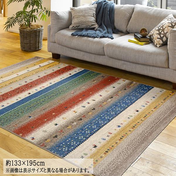 送料無料 ギャッベ風デザイン ウィルトン織ラグ ベルギー製 高密度 カラフル センターラグ リビングラグ マット ラグマット 約133×195cm レーヴ グリーン オールシーズン カーペット 絨毯 モダン おしゃれ 高級感 北欧