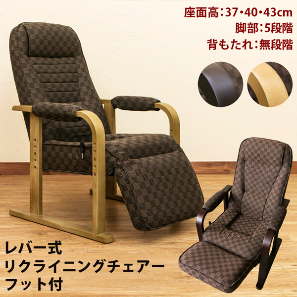 送料無料 レバー式リクライニングチェアフット付 リクライニングチェアー ソファー いす 座椅子 座イス 椅子 フロアチェア リビングチェア 1人掛け 3段階 高さ調整 おしゃれ