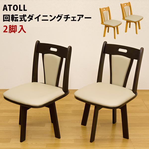送料無料 回転式チェア ATOLL 2脚入り 2脚セット 回転椅子 回転チェア ダイニング 食卓椅子 イス 椅子 ダイニングチェアー チェアー レザー 合皮 ミッドセンチュリー モダン レトロ おしゃれ