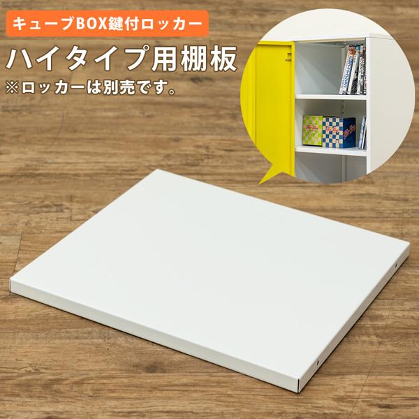 送料無料 おすすめ特集 キューブBOX鍵付ロッカーハイタイプ用棚板 最安値に挑戦