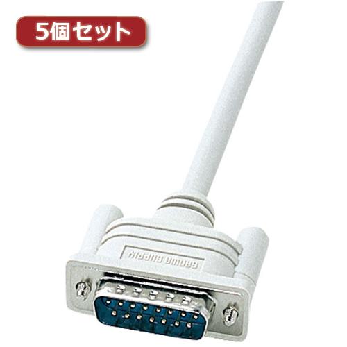サンワサプライ 5個セット 男女兼用 セール商品 NEC対応ディスプレイケーブル KB-D151KX5 アナログRGB 1.5m