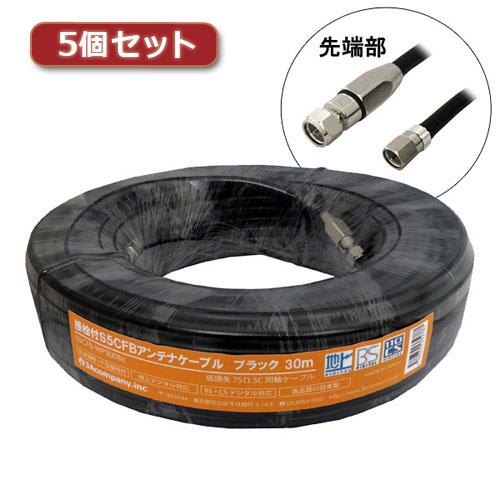 5個セット 3Aカンパニー S5CFBアンテナケーブル ブラック 30m 加工済み S5CFB-WP300BK S5CFB-WP300BKX5