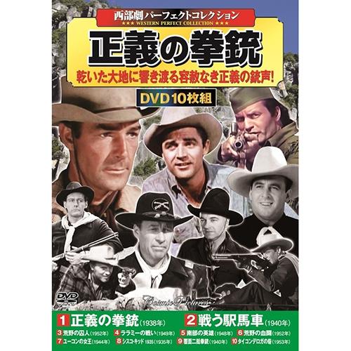 早割クーポン コスミック出版 新商品 〈西部劇パーフェクトコレクション〉正義の拳銃 ACC-220