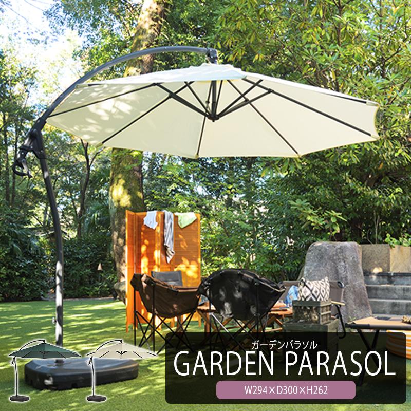 ガーデンパラソル ベース セット パラソル ガーデン スタンド 日よけ カフェ 卓抜 ベランダ シンプル グリーン おしゃれ キャンプ用品 かわいい アウトドア 2020 省スペース レジャー テラス