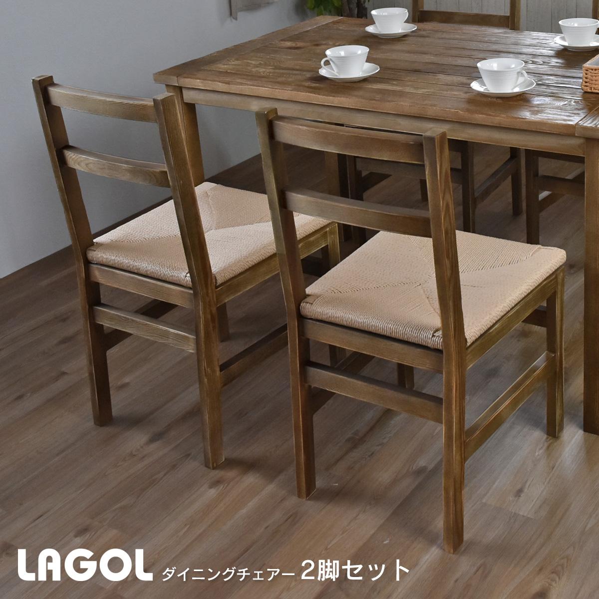 送料無料 ダイニングチェアー 2脚セット 2脚組 いす 椅子 食卓椅子 ダイニングチェア カフェ 天然木 アンティーク 古材 木製 LAGOL おしゃれ デザイン 北欧 レトロ モダン