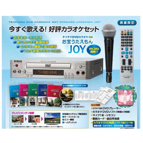 カラオケセット お宝うたえもんJOY TEKJ-250M DVD5枚