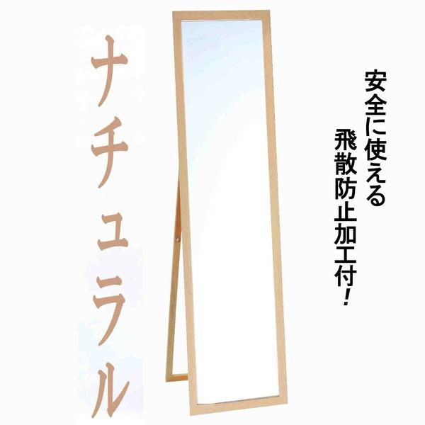 ナチュラル ウォールミラー/全身姿見鏡 【スタンド付き】 飛散防止加工 高さ119cm 日本製 壁掛けひも付き