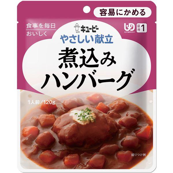 (まとめ)キューピー 煮込みハンバーグ 6袋 やさしい献立 (8) 介護食 18989 【×15セット】 Y1-8 Y1-8