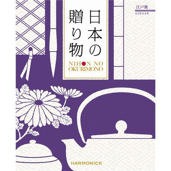 【カタログギフト 江戸紫(えどむらさき) ハーモニック】日本の贈り物