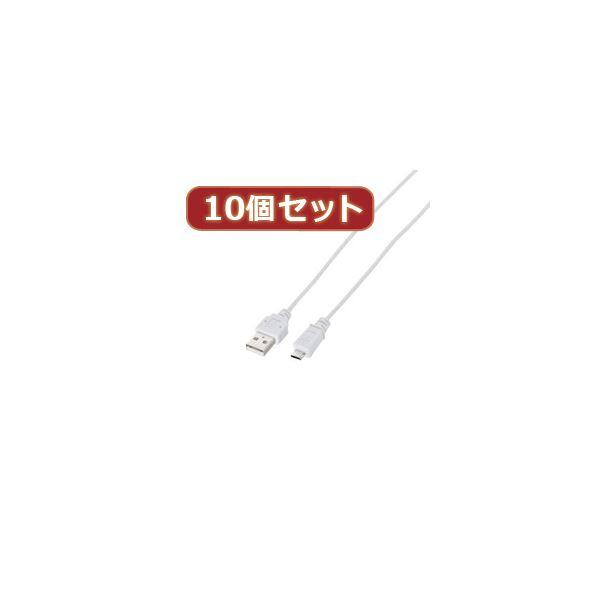 10個セット エレコム 極細Micro-USB(A-MicroB)ケーブル MPA-AMBXLP20WHX10
