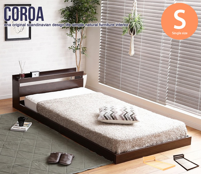 送料無料 シングルベッド ベッドフレーム マットレス付き 棚付き コンセント付き 木製 シングルサイズ Coroa オリジナルポケットコイルマットレスセット フロアベッド ローベッド ロータイプ ベッド ベット 北欧 おしゃれ