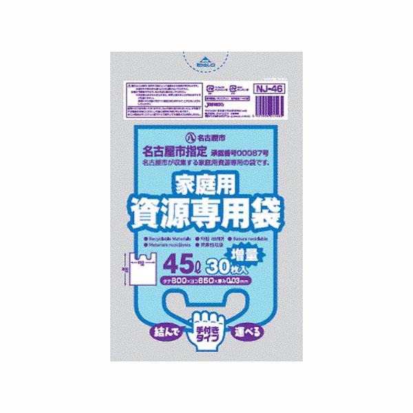 名古屋市指定資源 45L/30P 手つきタイプ 【× 20個】