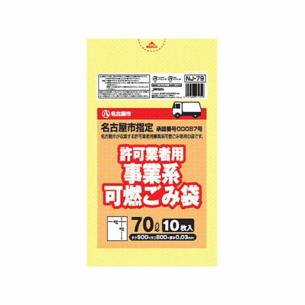 名古屋市指定許可業者用可燃 70L/10P 【× 40個】