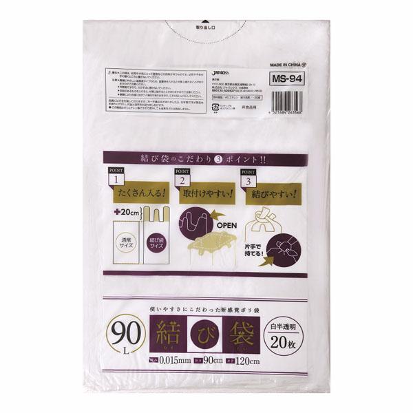 結び袋90L 白半透明 20枚(むすび部200mm) 【× 30個】